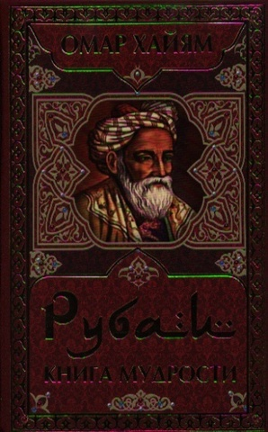 Рубаи. Книга мудрости