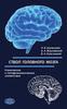 Ствол головного мозга: (клинические и патофизиологические соответствия). — Изд. 2-е, перераб. и доп. / Н. В. Шулешова, А. А. Вишневский, В. А. Кульчицкий, Т. Н. Трофимова, А. Н. Кондратьев, Е. А. Кондратьева, А. А. Скоромец