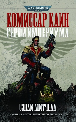 Warhammer 40000. Комиссар Каин. Герой Империума