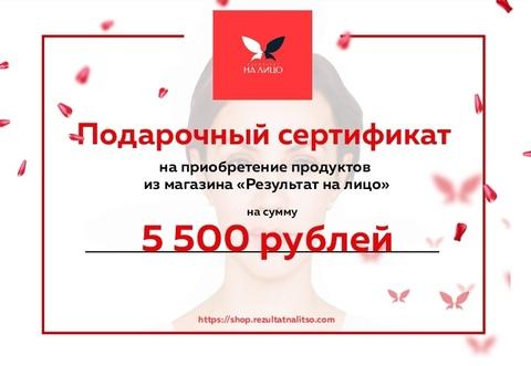Подарочный сертификат на сумму 5.500 руб.