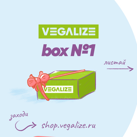 VEGALIZE BOX №1