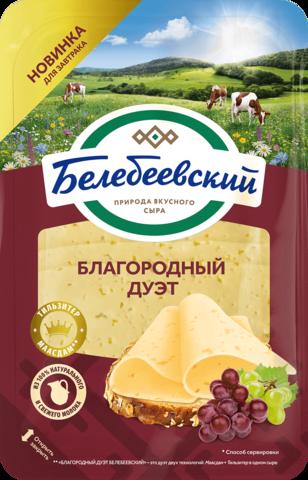 """Сыр """"Белебеевский"""" Благородный дуэт нарезка 50%, 140г"""