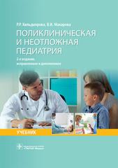 Поликлиническая и неотложная педиатрия. Учебник