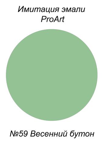 Краска для имитации эмали,  №59 Весенний бутон, США