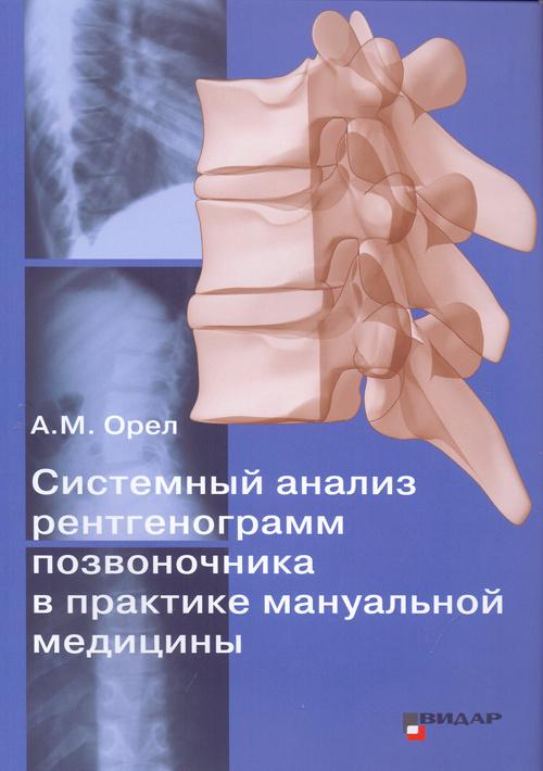 Каталог Системный анализ рентгенограмм позвоночника в практике мануальной медицины srpl.jpg