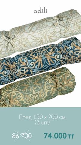 Комбо Сет Текстильный 10 (плед декоративный 150*210см х 3шт)