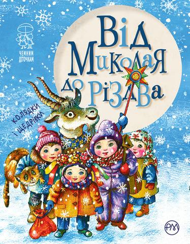 Фото Від Миколая до Різдва (нова обкладинка)