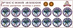 Развивающий набор наклеек «Русские добродетели: пословицы о декабре»