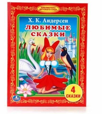 Книжка Умка Любимые сказки Х.К.Андерсен 978-5-506-01224-5