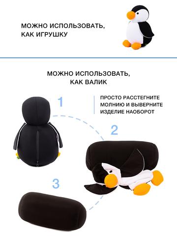 Подушка декоративная Gekoko «Трансформер Пингвин - валик» 2