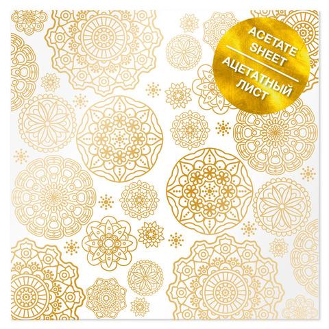 Ацетатный лист с фольгированием Golden Napkins 30,5х30,5 см
