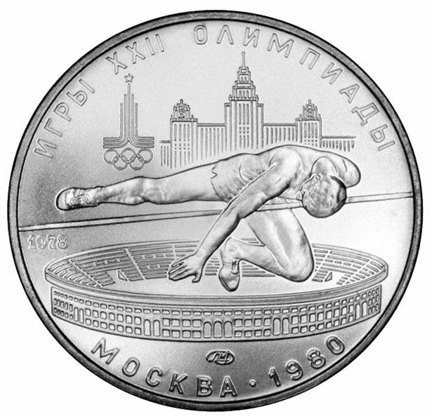 5 рублей 1978 год. Прыжки в высоту (Серия: Олимпийские виды спорта)  АЦ