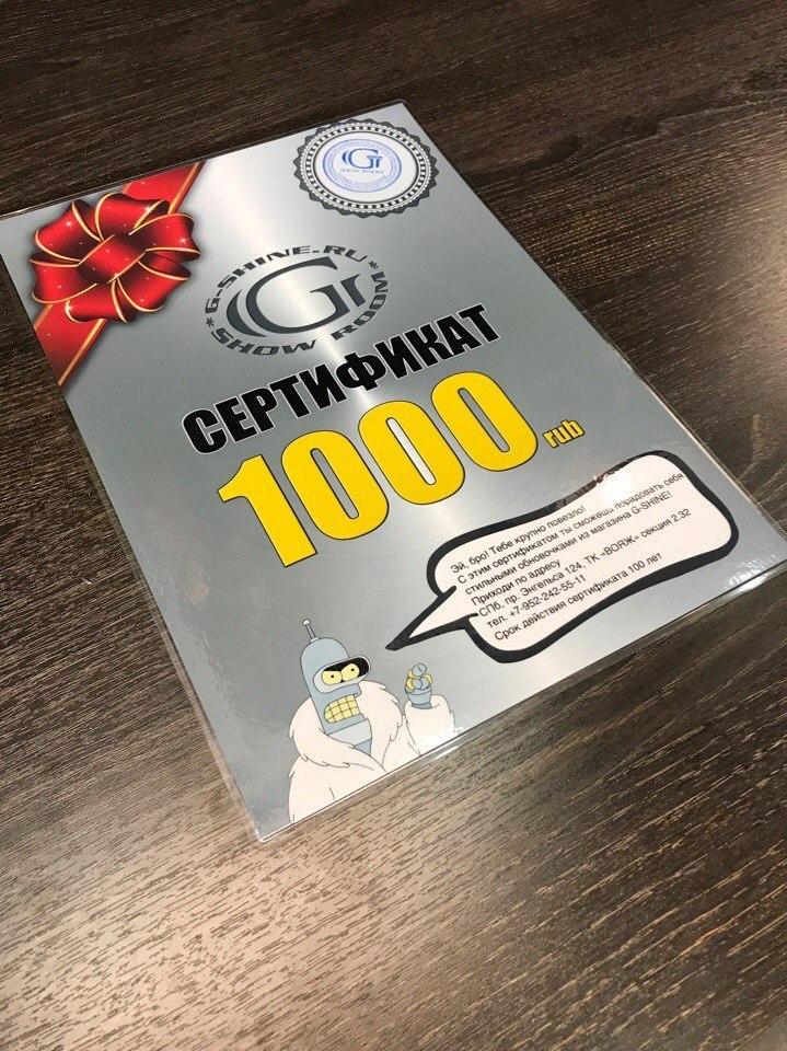 Сертификат G-SHINE 1000rub