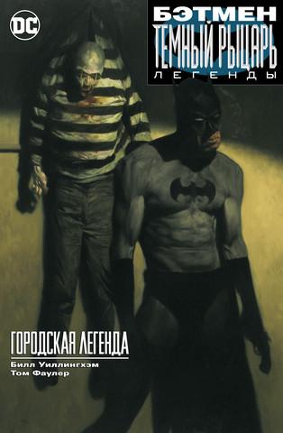Бэтмен. Темный Рыцарь. Легенды: Городская Легенда (Сингл)