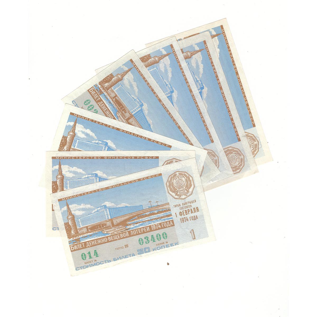 Набор лотерейных билетов Денежно-вещевой лотереи 1974 года (7 шт)