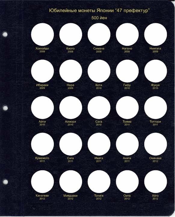 Комплект листов серии памятных монет «Префектуры Японии» Коллекционеръ
