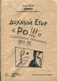 Дохлый Егор. 'Ро!!!' (Коротенькие Гениалища). 1983–86 Избранное / Егор Летов