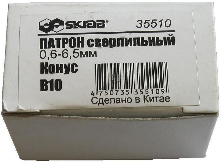 SKRAB 35510. Кулачковый патрон 0,6...6,5 мм с конусным креплением B10