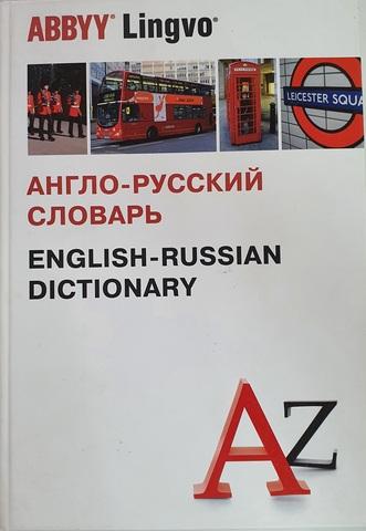 ABBYY Lingvo. Англо-русский словарь. English-Russian Dictionary AZ
