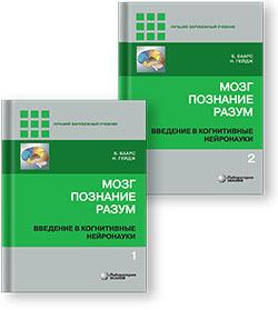Каталог Мозг, познание, разум: введение в когнитивные нейронауки mozg__pozn__razum.jpg