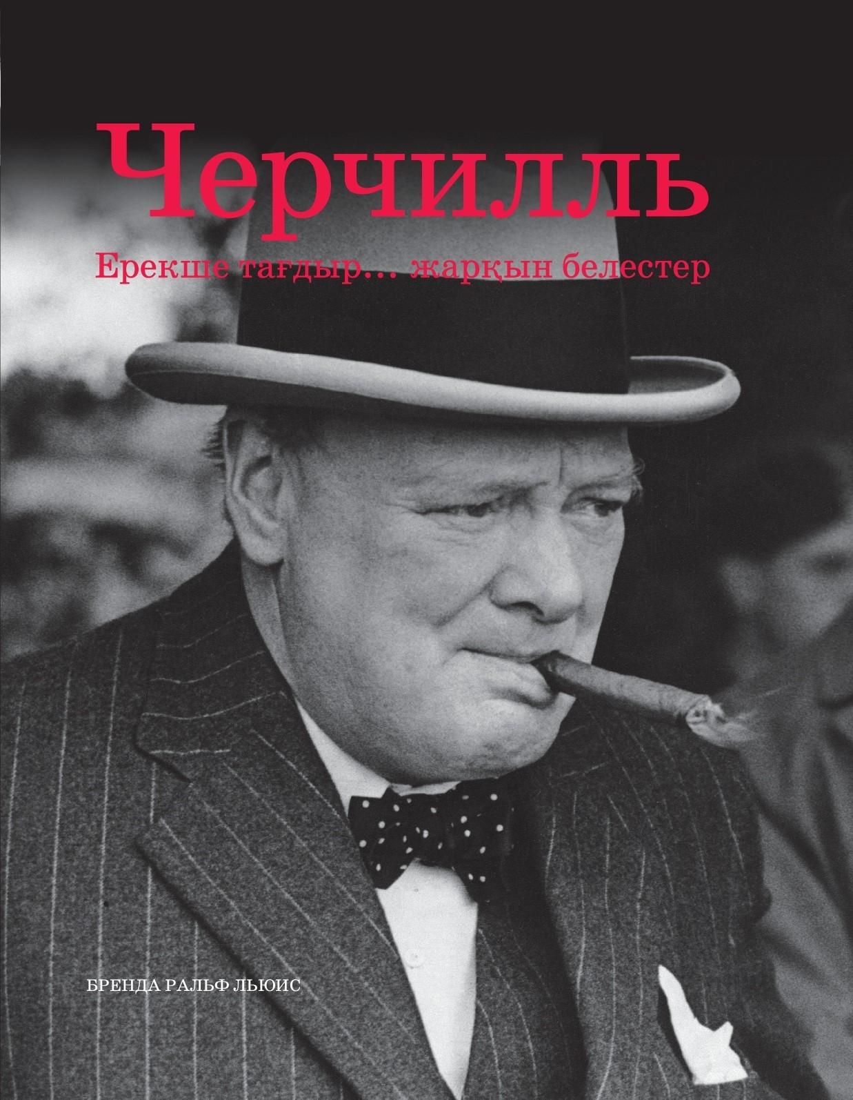 Черчилль. (каз.)