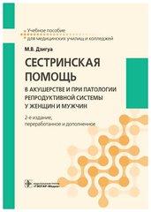 Сестринская помощь в акушерстве и при патологии репродуктивной системы у женщин и мужчин : учебное пособие