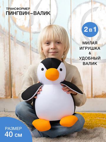 Подушка декоративная Gekoko «Трансформер Пингвин - валик»