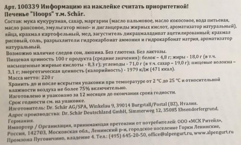 Печенье (Hoops) 220г б/глютен б/лактоз Schar
