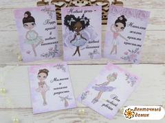 Набор карточек Балерины № 2 (десяток)