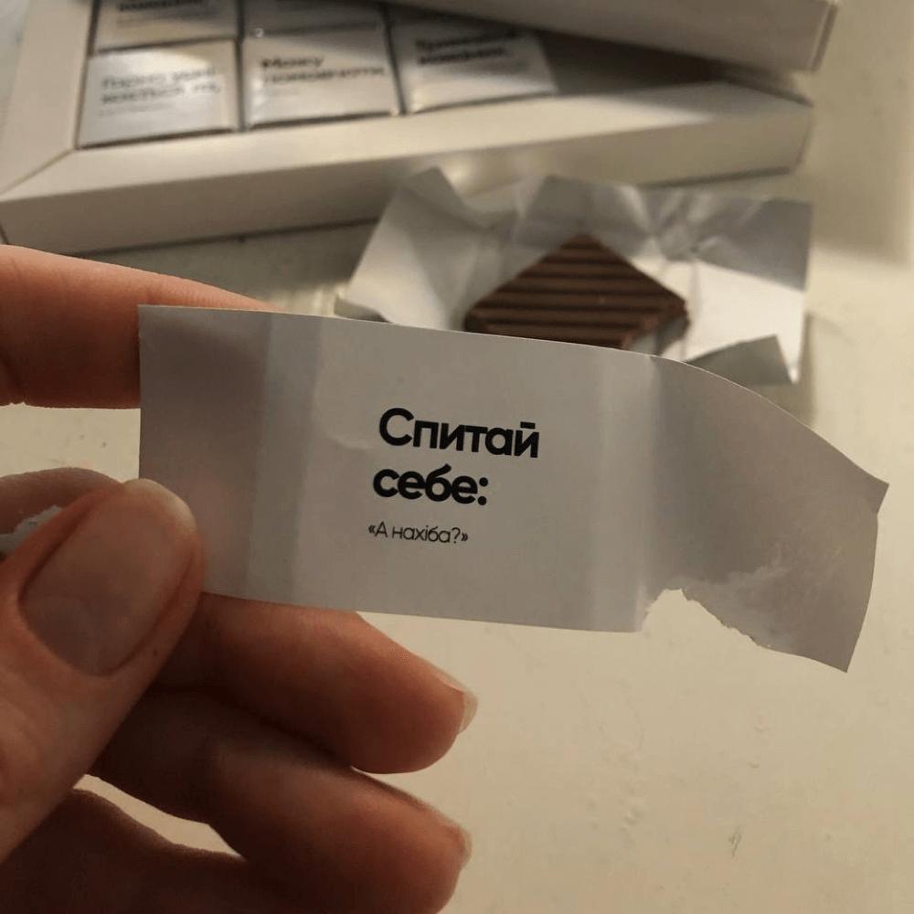 [Уцінка] Шоколад: Сарказм №1