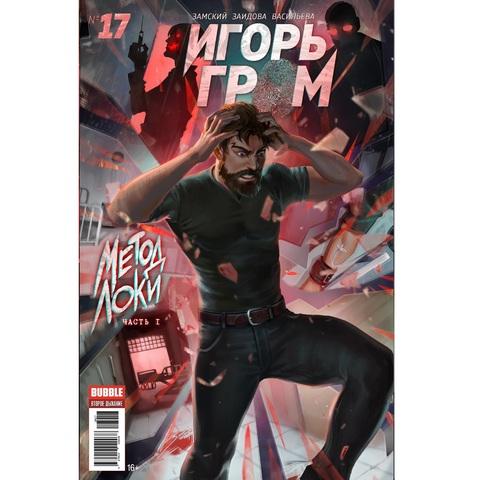 Игорь Гром. Выпуск 17
