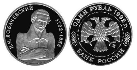 (Proof) 1 рубль Н. И. Лобачевский 1992 года