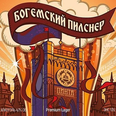 https://static-sl.insales.ru/images/products/1/5043/124097459/_Богемский_Пилснер_.jpg