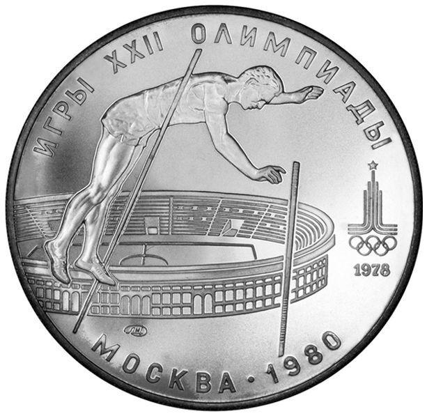 10 рублей 1978 год. Прыжки с шестом (Серия: Олимпийские виды спорта) АЦ