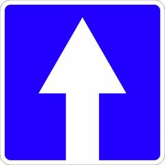 Знак дорожный 5.5 Дорога с односторонним движением