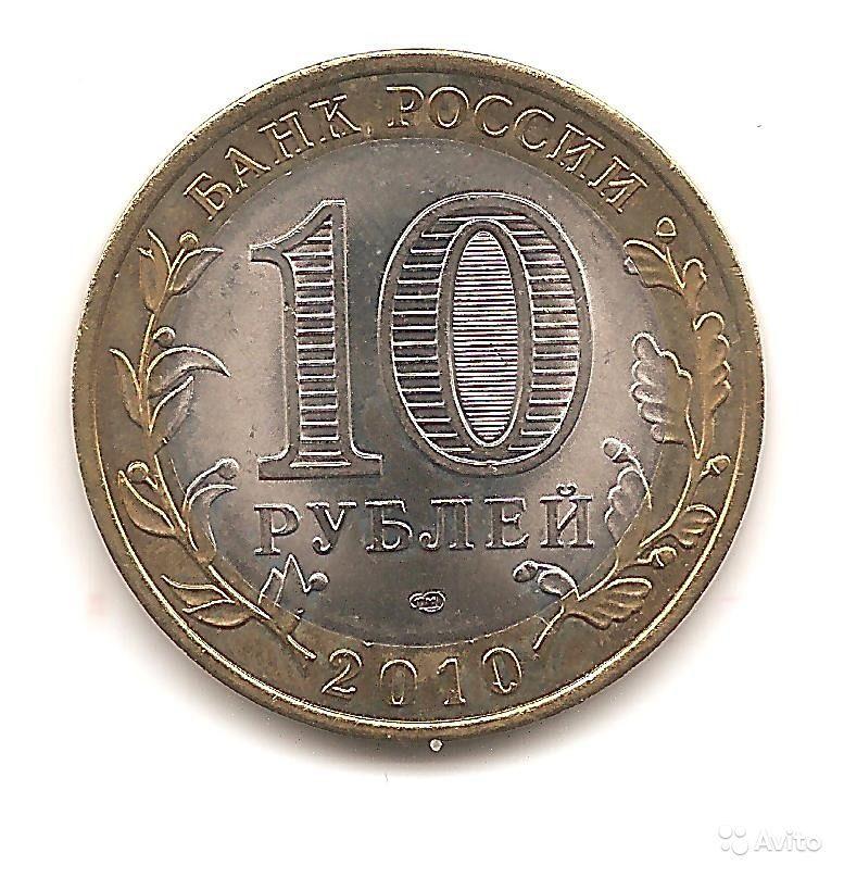 10 рублей Ненецкий АО 2010 г. (AU-UNC)