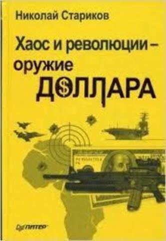 Хаос и революции  оружие доллара