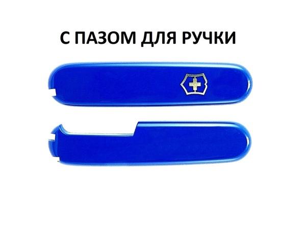 Набор накладок с пазом для ручки для ножа Victorinox 91 мм., цвет - синий