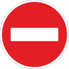 Знак дорожный 3.1 Въезд запрещен