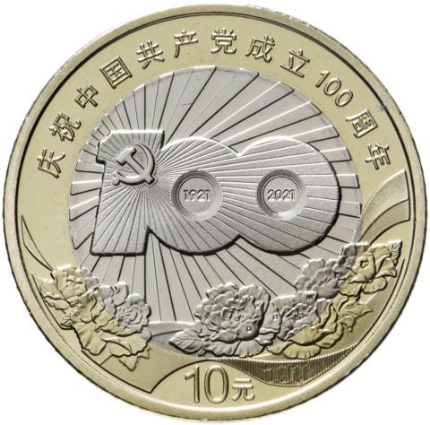 10 юаней 100 лет Коммунистической партии Китая 2021 год