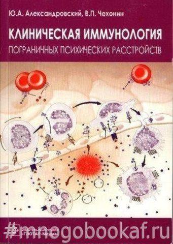 Клиническая иммунология пограничных психических расстройств
