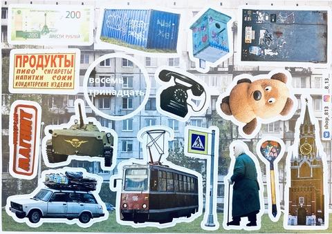 Стикерпак «Трамвай и не только» от «8_13»