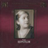 Тамара Церетели / Великие Исполнители России XX Века (2CD)