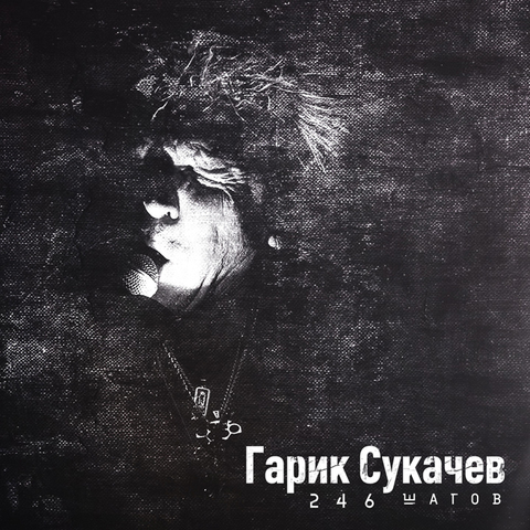Гарик Сукачёв – 246 шагов (Digital)