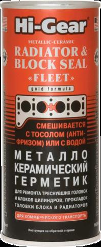 9043 Металлокерамический герметик для ремонта треснувших головок и блоков цилиндров, прокладок гол, шт