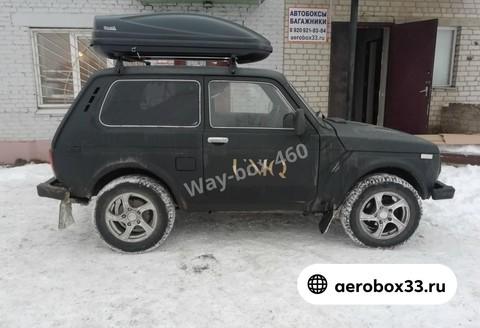 Автобокс Way-box 460 литров на крышу Lada Niva