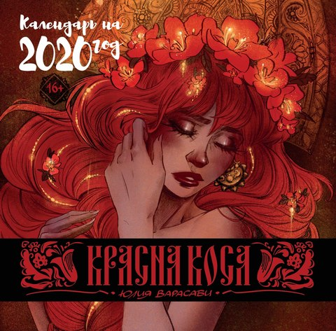 Красна Коса. Календарь настенный на 2020 год