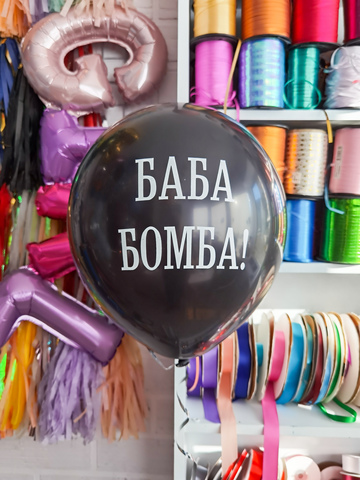 Баба бомба