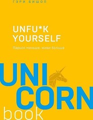 Unfuxk yourself. Парься меньше, живи больше