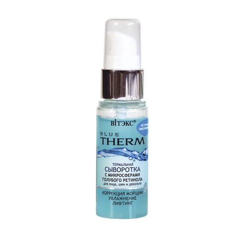 Термальная сыворотка с микросферами голубого ретинола для лица, шеи и декольте , 30 мл ( Blue Therm )